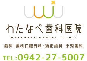 わたなべ歯科医院ロゴマーク